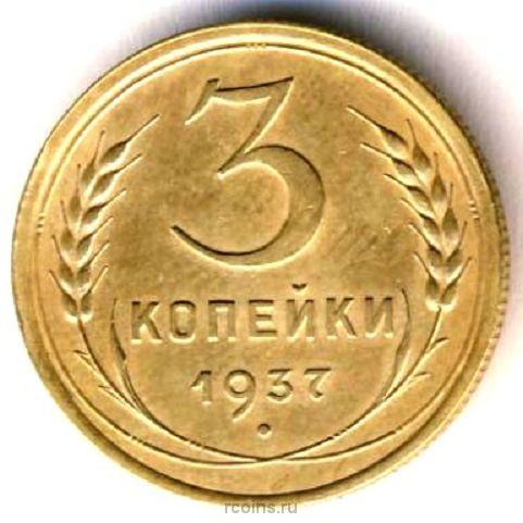 монеты 1936 года стоимость