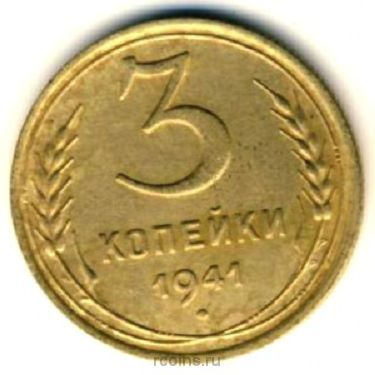 3 копейки 1941 года