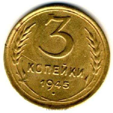 3 копейки 1945 года -