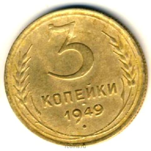монета 1940 года цена