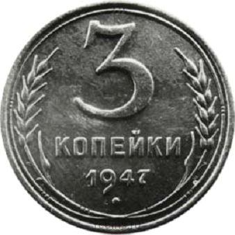 3 копейки 1947 года -