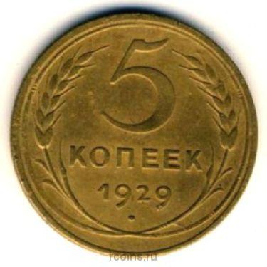 5 копеек 1929 года -