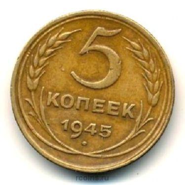 5 копеек 1945 года -