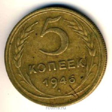 5 копеек 1946 года -