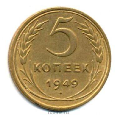 5 копеек 1949 года -