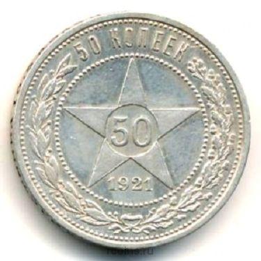 50 копеек 1921 года -