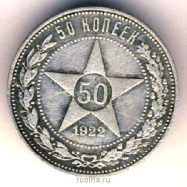50 копеек 1922 года -