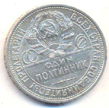 50 копеек (полтинник) 1924 года -