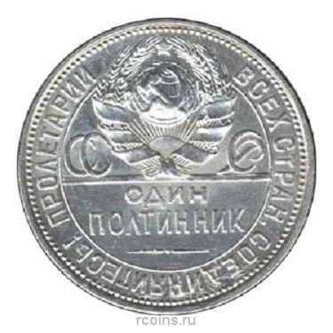 50 копеек (полтинник) 1926 года -