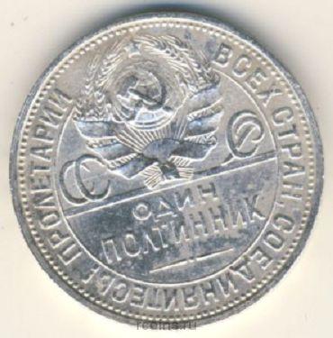 50 копеек (полтинник) 1927 года -