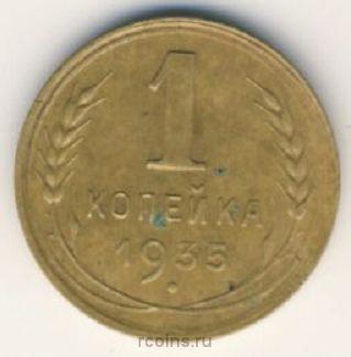 1 копейка 1935 года (нов) -