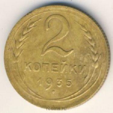 2 копейки 1935 года (нов)