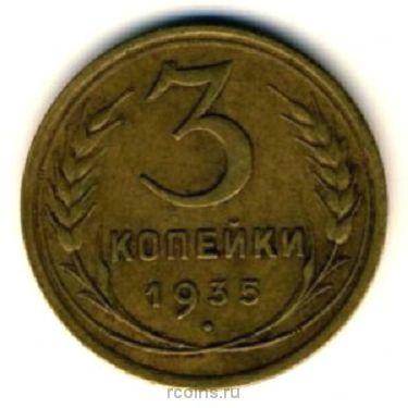 3 копейки 1935 года (нов)
