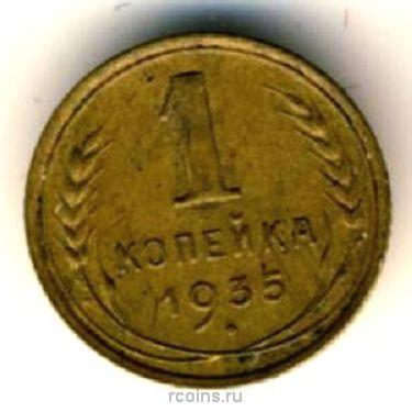 1 копейка 1935 года (ст) -
