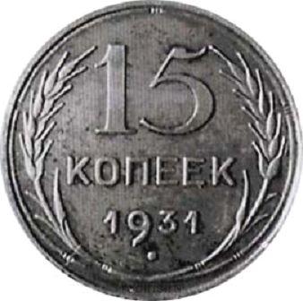 15 копеек 1931 года (с)