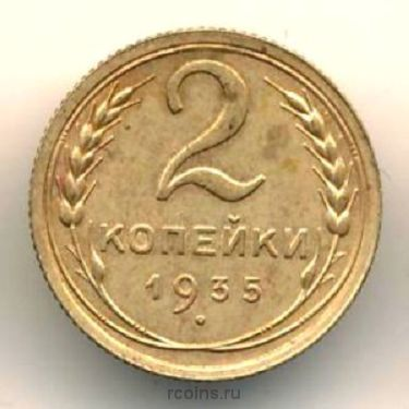 2 копейки 1935 года (ст)