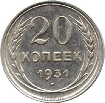 20 коп 1931 года стоимость 10 рублей гдов цена