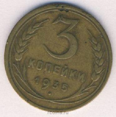 3 копейки 1935 года (ст) -