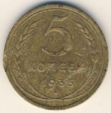 5 копеек 1935 года (ст)