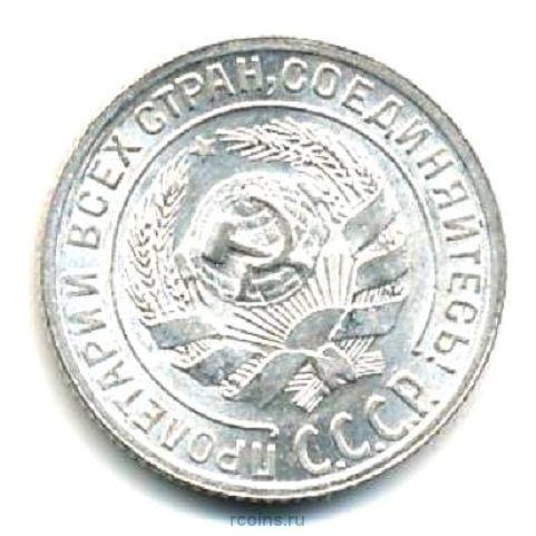 стоимость монеты 10 копеек 1931 года цена