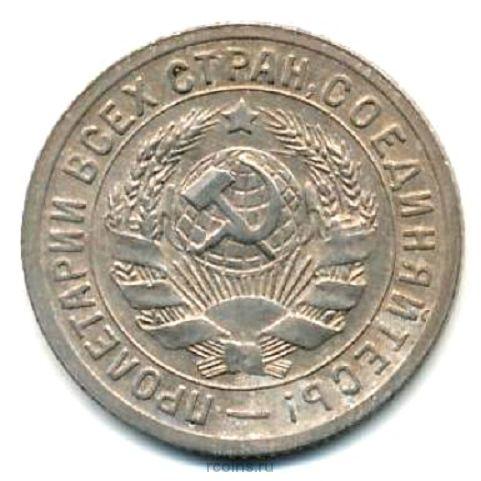 15 копеек 1931 года (н)