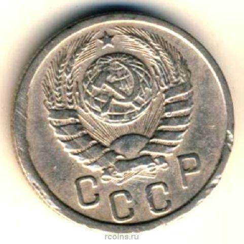 15 копеек 1938 года