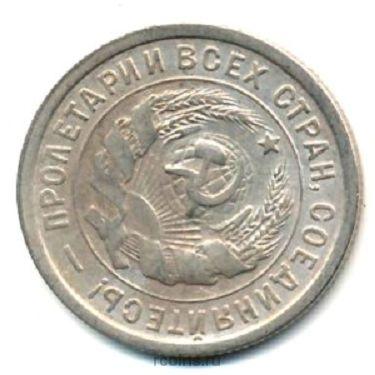20 копеек 1932 года реверс