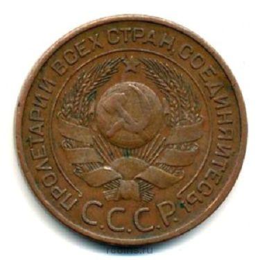 3 копейки 1924 года реверс