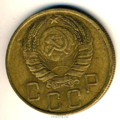 5 копеек 1946 года