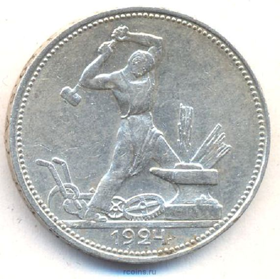 50 копеек (полтинник) 1924 года