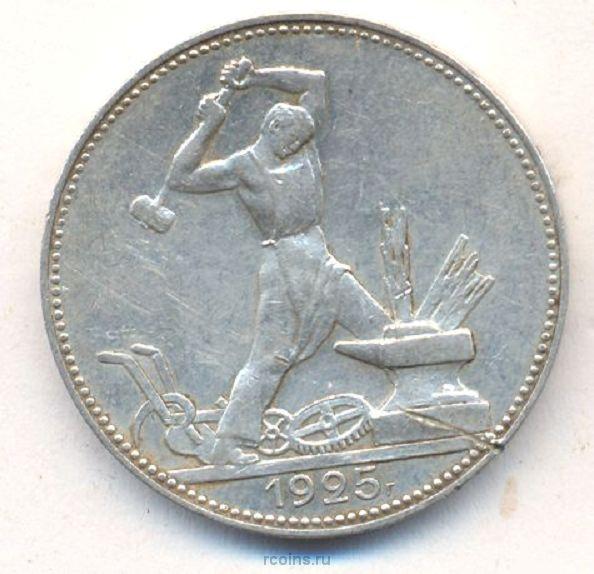 50 копеек (полтинник) 1925 года