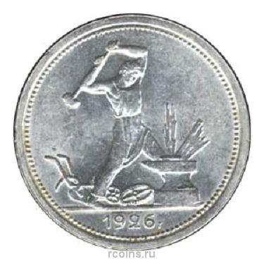 50 копеек (полтинник) 1926 года