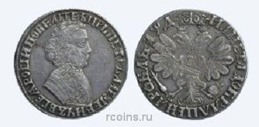 1 рубль 1704 года - Хвост орла широкий. Корона закрытая. Крест державы украшен