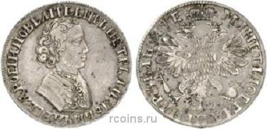 1 рубль 1705 года - Корона закрытая