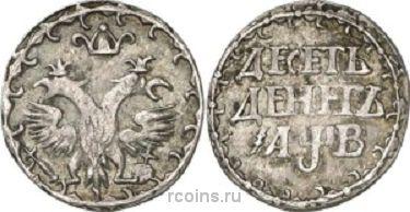 10 денег 1702 года - Корона малая