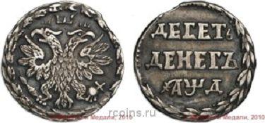10 денег 1704 года - Реверс - кольцо вокруг номинала из листьев