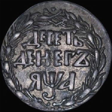 10 денег 1701 года - В слове