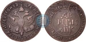 Денга 1700 года -