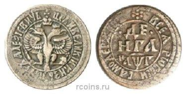 Денга 1703 года -