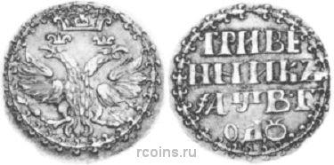 Гривенник 1702 года -
