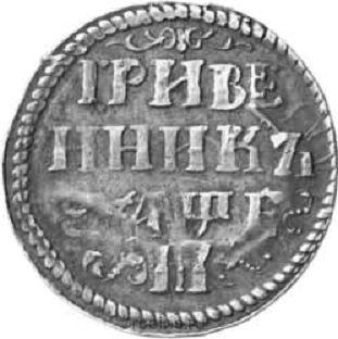 Гривенник 1705 года -