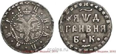 Гривна 1704 года -