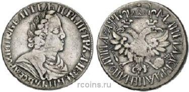 Полтина 1702 года - Голова средняя. Корона закрытая