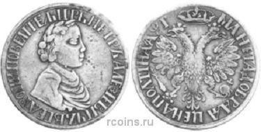 Полтина 1703 года - ПОРТРЕТ С МАЛОЙ ГОЛОВОЙ Корона открытая. Чеканен в кольце.