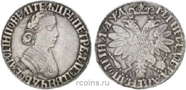 Полтина 1704 года -
