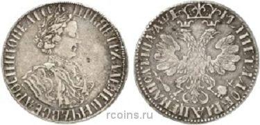 Полтина 1705 года -