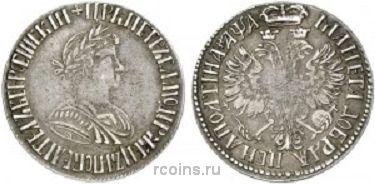 Полтина 1701 года -