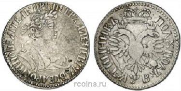 Полуполтинник 1702 года - Дата