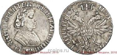 Полуполтинник 1703 года - Корона над орлом закрытая