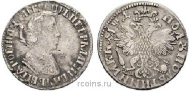Полуполтинник 1704 года -